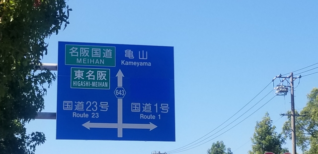 阪 国道 事故 名