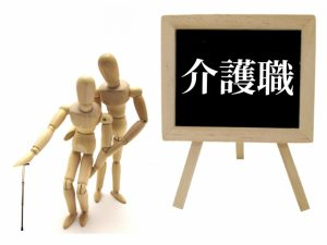 【福岡】経営難から介護職員大量退職 入居者移送事態