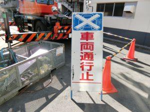 【香川】無断で通行止めの看板を設置 65歳の男逮捕