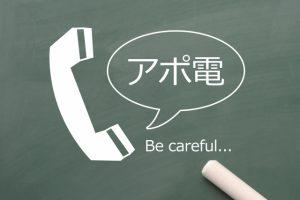 長野:「アポ電」捜査詐欺 高齢女性から150万詐取