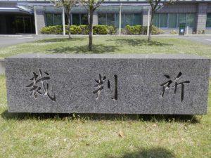 松橋事件:認知症で意思疎通が困難でも 目に涙浮べる