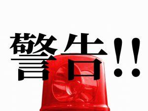 名古屋:「特殊詐欺多発警報」発令 還付金詐欺が多発
