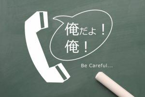 兵庫:オレオレ詐欺「050」電話は詐欺の可能性