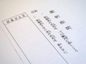 福井:介護施設管理者ら5人逮捕 知事選勝手に投票