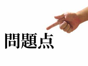 池袋事故:「上級国民は逮捕されず」 ネット上で憶測