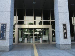 池袋暴走事故 飯塚氏の運転免許証の取り消しへ