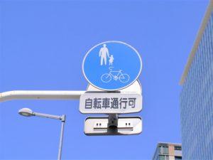 高校生の乗る自転車と衝突 ウォーキング中の61歳の女性死亡