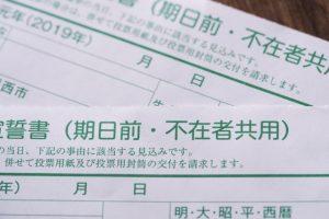 入所者の投票用紙に勝手に記入 老人ホーム施設ら逮捕