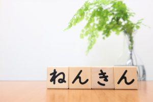 働く高齢者の年金減額案、月収51万円超に修正 厚労省