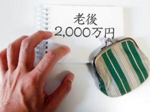 老後資金、2000万円報告書の撤回が決定 金融庁