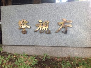 池袋暴走事故 飯塚幸三氏、車の性能の改善を主張する