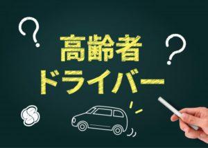 高齢ドライバーの運転は危険? 危険と感じた人が5割